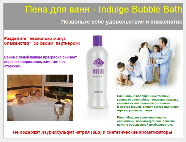 Indulge Bubble Bath