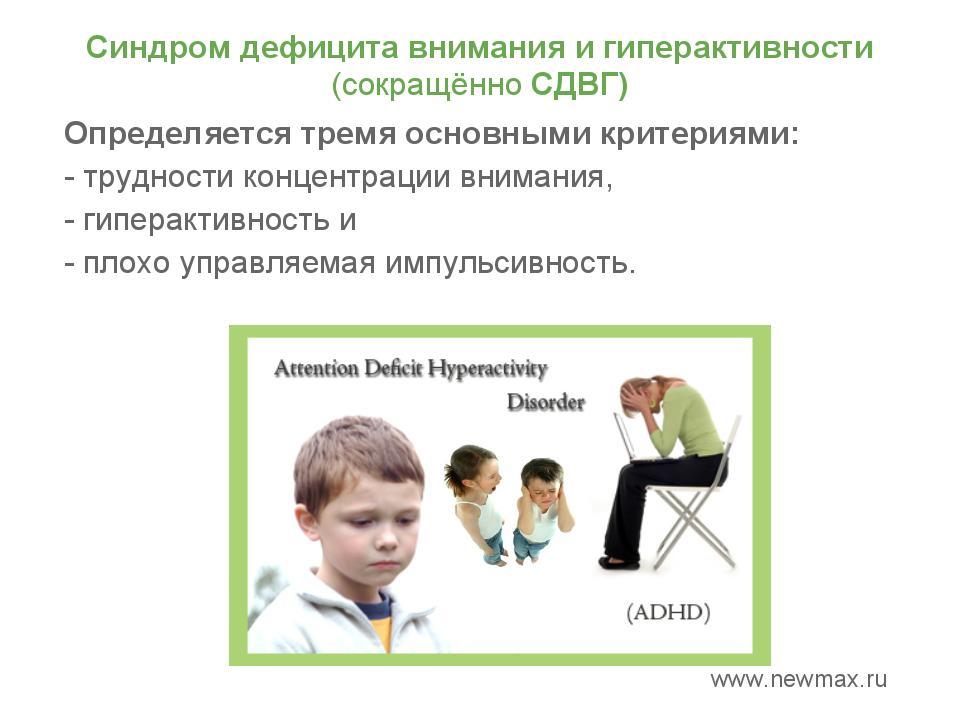 Синдром Дефицита Внимания С Гиперактивностью Реферат
